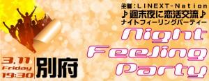 週末夜に恋活交流♪フィーリングナイトパーティー-別府(3/11)