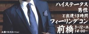 ハイステータス男性と出会う3時間!フィーリングコン-前橋(3/12)
