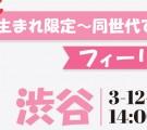 平成生まれ限定!同世代で楽しむ恋活☆フィーリングコン-渋谷(3/12)