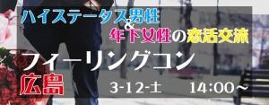 ハイステータス男性&年下女性の恋活交流☆フィーリングコン-広島(3/12)