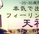 お一人参加歓迎!25~35歳限定!本気で出逢う!フィーリングコン-天神(3/12)