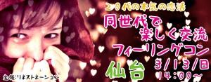 20代の本気の恋活☆同世代で楽しく交流!!フィーリングコン-仙台(3/13)