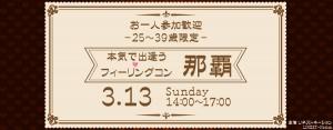 お一人参加歓迎!25~39歳限定!本気で出逢う!フィーリングコン-那覇(3/13)