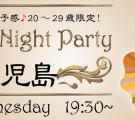 平日夜に恋活☆フィーリングナイトパーティー-鹿児島(3/16)