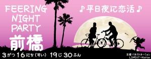 平日夜に恋活☆フィーリングナイトパーティー-前橋(3/16)