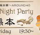 【大人の恋活応援企画】Around40~大人のフィーリングパーティー-熊本(3/18)