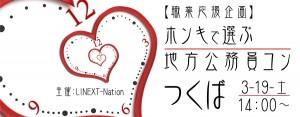 【職業応援企画】ホンキで選ぶ☆地方公務員コン-つくば(3/19)