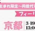 平成生まれ限定!同世代で楽しむ恋活☆フィーリングコン-京都(3/19)