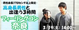 男性身長170㎝以上限定!高身長の男性と出会う3時間-フィーリングコン-奈良(3/19)