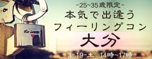 お一人参加歓迎!25~35歳限定!本気で出逢う!フィーリングコン-大分(3/19)