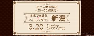 お一人参加歓迎!25~35歳限定!本気で出逢う!フィーリングコン-新潟(3/20)