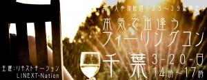 お一人参加歓迎!25~39歳限定!本気で出逢う!フィーリングコン-千葉(3/20)