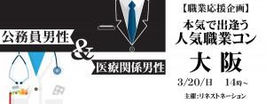 【職業応援企画】~公務員男性&医療関係男性限定~人気職業コン-大阪(3/20)