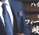 ハイステータス男性と出会う3時間!フィーリングコン-岐阜(3/20)