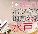 【職業応援企画】ホンキで選ぶ☆地方公務員コン水戸(3/21)