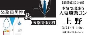 【職業応援企画】~公務員男性&医療関係男性限定~人気職業コン-上野(3/21)