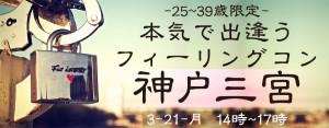 お一人参加歓迎!25~39歳限定!本気で出逢う!フィーリングコン-神戸三宮(3/21)