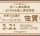 20代&社会人男性限定☆本気で出逢うフィーリングコン-佐賀(3/21)
