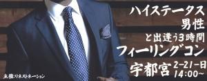 ハイステータス男性と出逢う3時間!フィーリングコン-宇都宮(2/21)