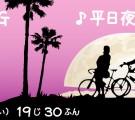 平日夜に恋活☆フィーリングナイトパーティー-滋賀(3/23)