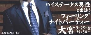 週末夜にハイステータス男性と出会うフィーリングナイトパーティー-大宮(3/25)