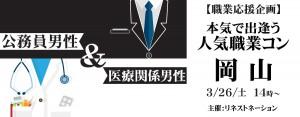 【職業応援企画】~公務員男性&医療関係男性限定~人気職業コン-岡山(3/26)