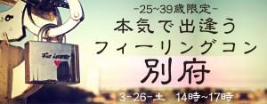 お一人参加歓迎!25~39歳限定!本気で出逢う!フィーリングコン-別府(3/26)
