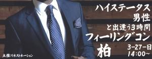 ハイステータス男性と出会う3時間!フィーリングコン-柏(3/27)