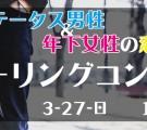 ハイステータス男性&年下女性の恋活交流♪フィーリングコン-滋賀(3/27)
