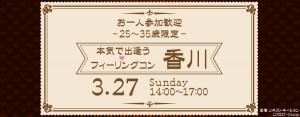 お一人参加歓迎!25~35歳限定!本気で出逢う!フィーリングコン-香川(3/27)