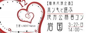【職業応援企画】ホンキで選ぶ☆地方公務員コン-岩国(3/27)