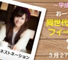平成生まれ限定!同世代で楽しむ恋活☆フィーリングコン-宮崎(3/27)
