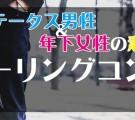 ハイステータス男性&年下女性の恋活交流☆フィーリングコン-高崎(2/27)