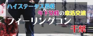 ハイステータス男性&年下女性の恋活交流☆フィーリングコン-千葉(2/28)
