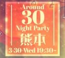 Around30フィーリングナイトパーティー-熊本(3/30)