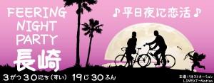 平日夜に恋活☆フィーリングナイトパーティー-長崎(3/30)