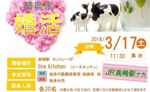 酪農家婚活H30.3.17