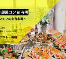 【20代限定】タワーマンションで部屋コン開催 in 有明 〜銀座3星シェフの創作料理〜