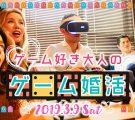 新宿ゲーム恋活