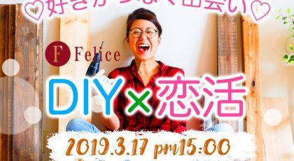 DIY恋活パーティ 街コン 趣味コン